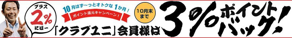 アルベロットユニのオトクな還元祭!ポイントバックキャンペーン!