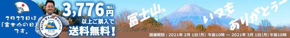 3776円ご購入で配送料無料!富士山の日キャンペーン!富士山、いつもありがとーーーー