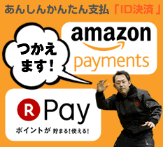 あんしん・かんたんなお支払い方法ID決済・アマゾンペイと楽天ペイが使えます。