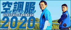 最強に涼しい夏に!空調服2020