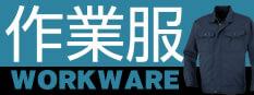 workware作業服