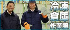 プロユース高品質冷凍作業用ウェア特集。