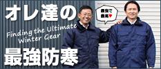 ハイテク素材で丈夫なのに高通気!夏にピッタリ涼しい作業服ランキング2019!