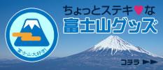 富士山グッズお取扱中