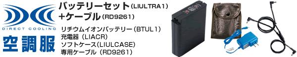 空調服バッテリーセット&ケーブル