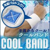 新発想!手首の血管を冷却して素早く体温を下げる、リストバンドタイプの冷却アイテム『クールバンド』