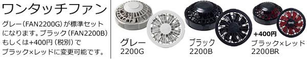 空調服ファンセットFAN2200
