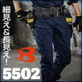バートル5501シリーズ細身パンツ