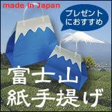 プレゼント用にぴったりな、富士山型のかわいいペーパーバッグです。