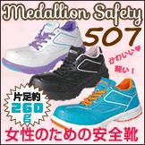 女性のための安全スニーカーメダリオンセーフティ#507