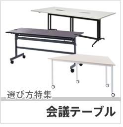 会議テーブルミーティングテーブルの選び方