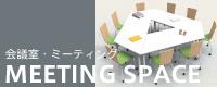 会議室ミーティングスペース向けアイテム