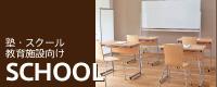 塾スクール教育施設向けアイテム