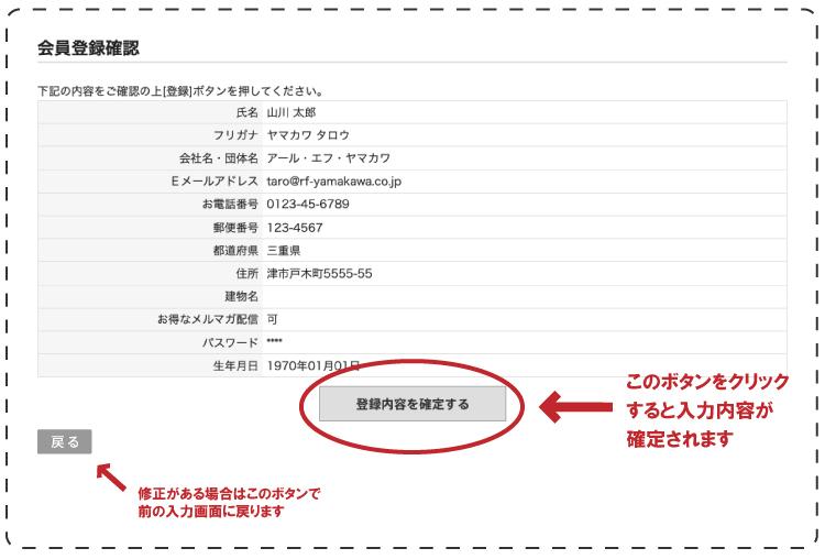 会員登録入力確認画面