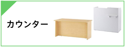 グリーン購入法適合商品のカウンター