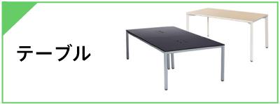 グリーン購入法適合商品のテーブル