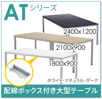 ATシリーズ配線ボックス付きミーティングテーブル