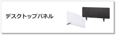 デスクトップパネル