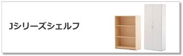 Jシリーズ可動棚シェルフ
