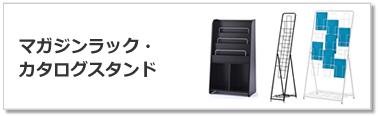 マガジンラック・カタログスタンド