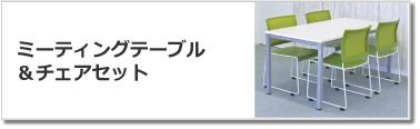 ミーティングテーブル・チェアセット販売