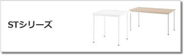 STシリーズテーブル