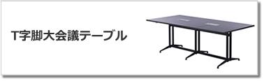 T字脚大会議テーブル