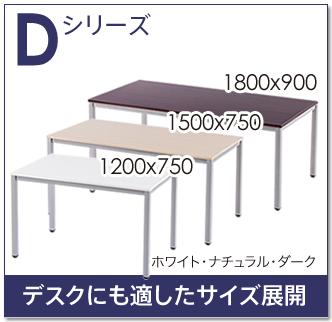 RFDシリーズミーティングテーブル