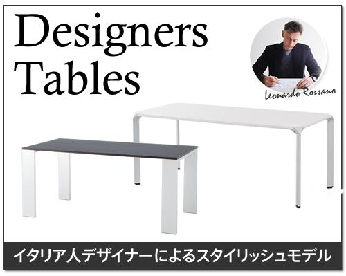 デザイナーズミーティングテーブル
