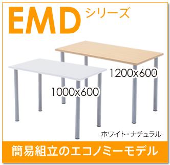 エコノミーテーブル