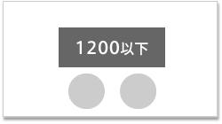 1200以下