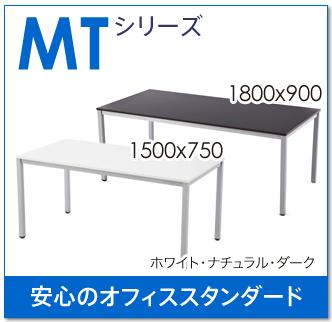 RFMTシリーズミーティングテーブル