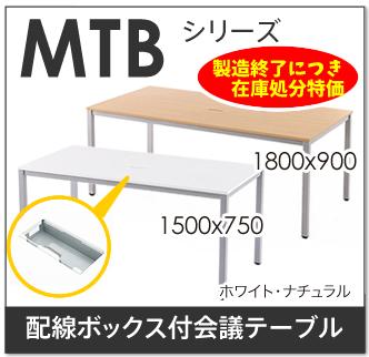 RFMTB配線ボックス付きミーティングテーブル