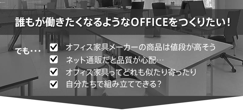 気分のアガるオフィスで仕事をしたい!
